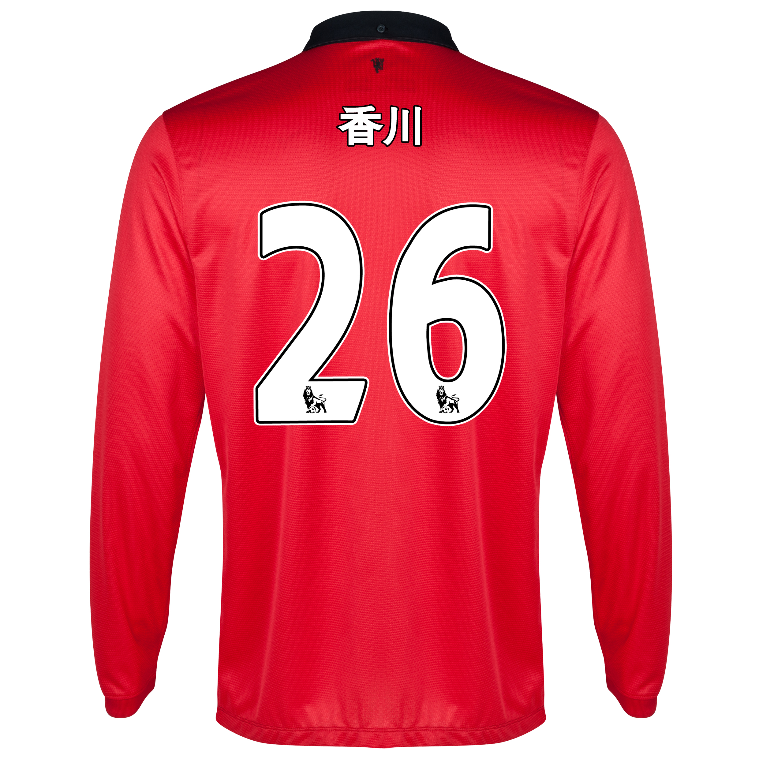 Manchester United Home Shirt 2013/14 - Long Sleeved with Kagawa 26 printing (Japanese)